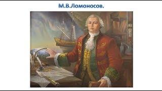 М.В.Ломоносов. Закон сохранения вещества