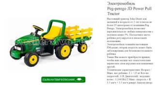 Электромобиль Peg-perego JD Power Pull Tractor игрушки для детей видео(http://tut-ok.ru/elektromobili/130652.php Настоящий трактор John Deere для малышей в возрасте от 2 лет и весом не более 25 килограмм..., 2016-07-06T17:14:24.000Z)