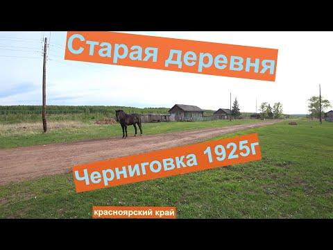 Старая деревня Черниговка 1925 госнования.Красноярский край иланский район.