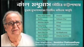 Soumitra Chattopadhyay   Bengali Recitation   Kaal Madhumas   Subhas Mukhopadhyay   Bangla Abriti