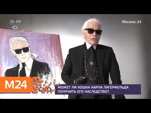 Интересные факты о Карле Лагерфельде - Москва 24