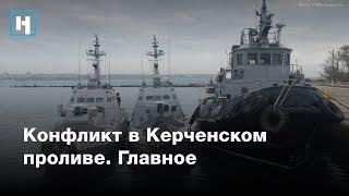Конфликт в Керченском проливе. Главное