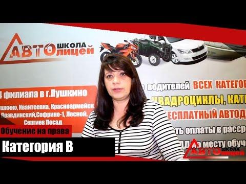 Обучение на права категории B - легковой автомобиль