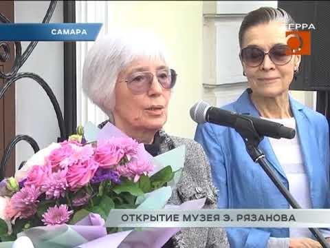 Открытие музея Э. Рязанова