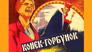Конёк горбунок 1941