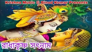 Radhakrishna Satnam   রাধাকৃষ্ণ সৎনাম   Sri Krishna Bengali Bhajan   Gauri Pandit   Krishna Music