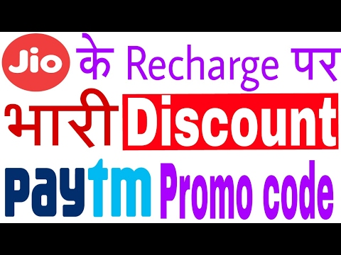 COUPON CODE FOR RECHARGE IN PAYTM
