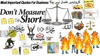 Don't Measure Short by Inspire With Islam | Voice Over Qari Sohaib Ahmed Meer Muhammadi