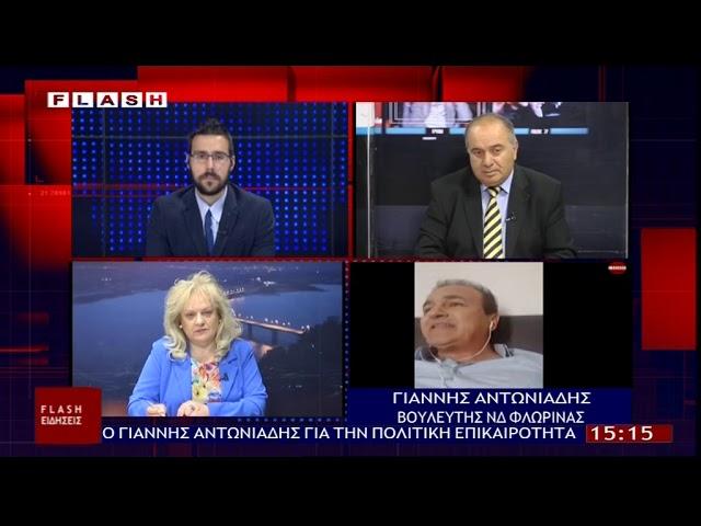 Ο Γιάννης Αντωνιάδης για τις δηλώσεις Μητσοτάκη στην BILD και την απολιγνιτοποίηση