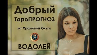 Добрый ТароПРОГНОЗ. 1-10 марта. Водолей