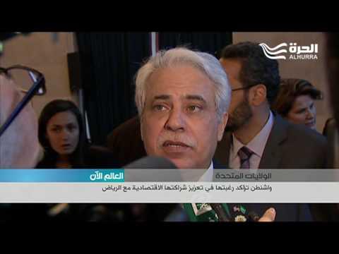 واشنطن تؤكد رغبتها في تعزيز العلاقات الاقتصادية مع الرياض  - 16:20-2017 / 4 / 20