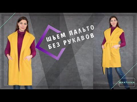 Шьем пальто без рукавов   Шкатулка-МК