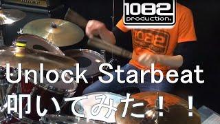 【ドラム】 Unlock Starbeat  叩いてみた  1082プロダクション アンロックスタービート