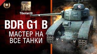 Мастер на все танки №106: BDR G1 B - от Tiberian39 [World of Tanks]