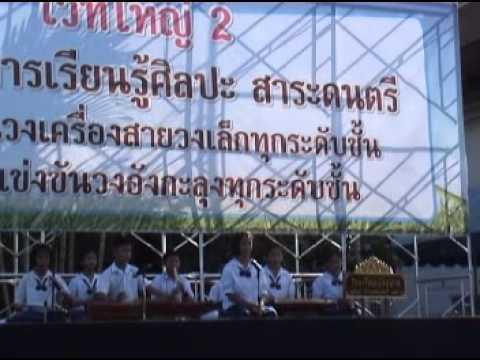 แข่งขันดนตรีไทยระดับภาคเหนือ
