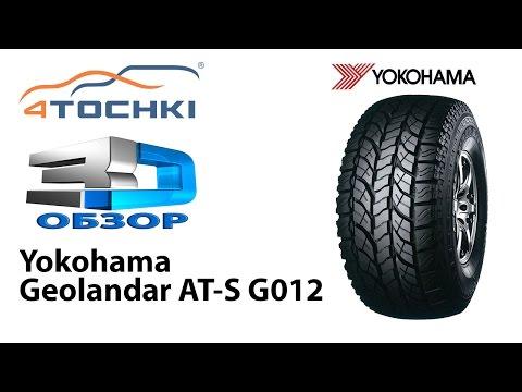 Geolandar A/T-S G012