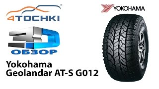 3D-Обзор шины Yokohama Geolandar A/T-S G012 на 4 точки. Шины и диски 4точки - Wheels & Tyres 4tochki