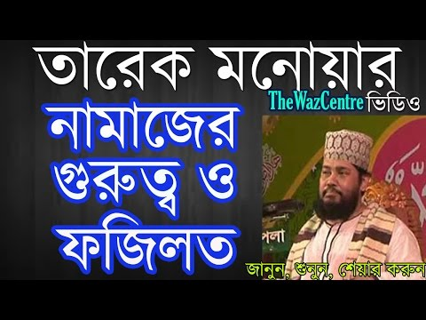 Namajer Gurutto O Fozilot/নামাজের গুরুত্ব by Mawlana Tariq Monowar. Bangla waz