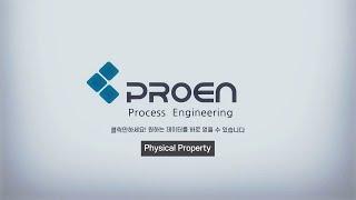 프로엔 물성 계산 (ProEn Physical Prop…