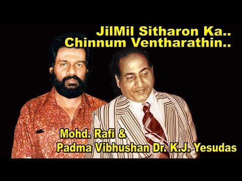 Jil Mil Sitharom | झिलमिल सितारों का | Chinnum Ven Tharathin (M)