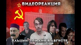 Видеореакция - Ельцин. Три Дня В Августе