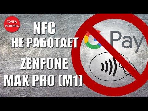 ZB602KL Не работает NFC (Google Pay) / Zenfone Max Pro (M1)