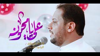 علي يا محبوبنه | الملا عمار الكناني - مهرجان هيئة الزهراء عليها السلام - الكوفة المقدسة