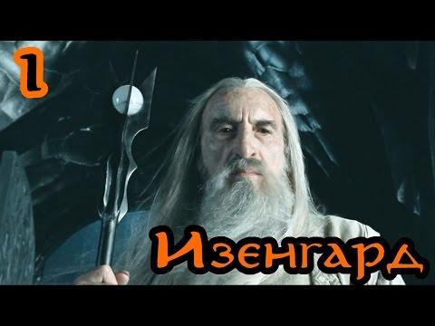 Властелин Колец: Битва за Средиземье [За Зло] #1 - Изенгард