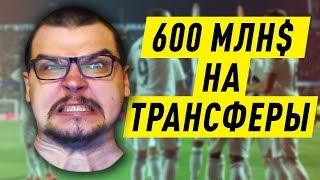 видео: СГОРЕЛА Ж*ПА В FM 19 | 600 МЛН $ НА ТРАНСФЕРЫ