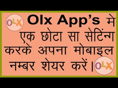 हिंदी ]how to share/visible/show mobile number/contact number