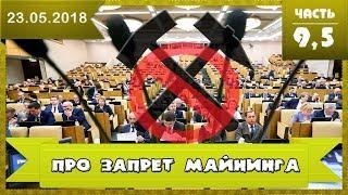 Про запрет майнинга законопроект о цифровых финансовых активах на Крипто EXMO News