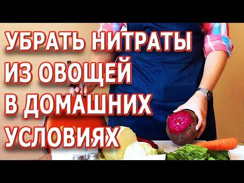 Как защитить себя и детей от нитратов. 3 простых правила. Овощи без нитратов!