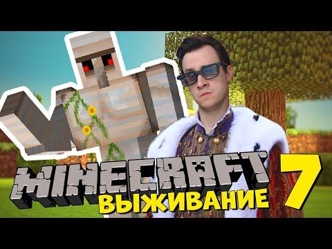 ТУПОЙ ГОЛЕМ MINECRAFT - Выживание короля Широ 7