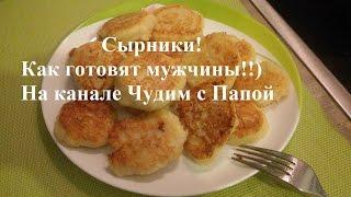 Сырники Рецепт сырников на сковородке Как готовят мужчины