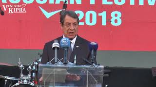 Cyprus Russian Festival 2018. H.E. The President of the Republic of Cyprus Mr. Nicos Anastasiades