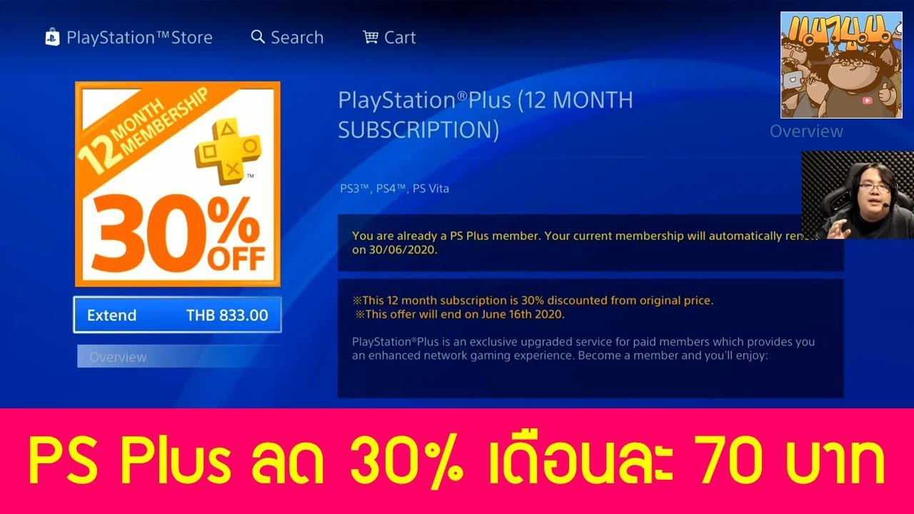 PS Plus รายปีลด 30% เดือนละ 70 บาท เกม PS4 ลดถึง 85% แบบดิจิตอล : ข่าวเกม