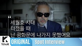Repeat youtube video Spot Interview(좌표인터뷰): Jeon In Kwon(전인권)_Don't Worry(걱정말아요그대)