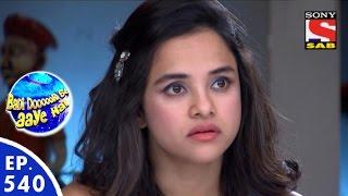 Badi Door Se Aaye Hain - बड़ी दूर से आये है - Episode 540 - 4th July, 2016