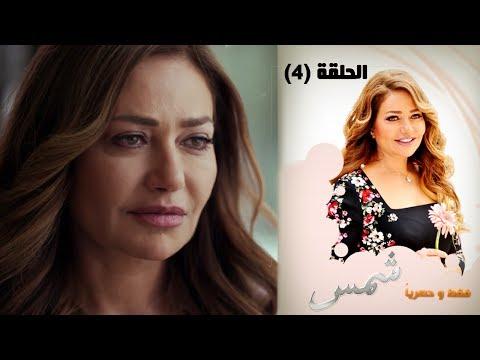 Episode 04 - Shams Series | الحلقة الرابعة - مسلسل شمس