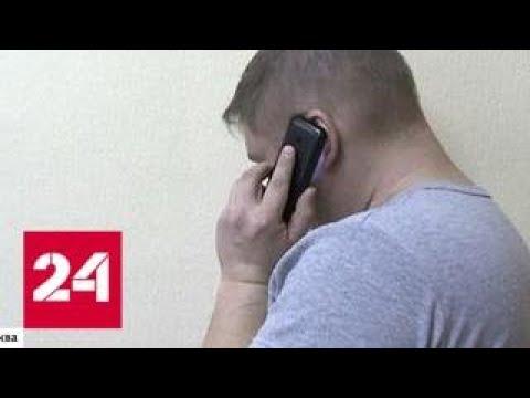Пенсионеры по-прежнему верят телефонным аферистам - Россия 24