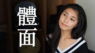 體面 | 于文文 - Cover by KC 黃姿端