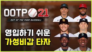 [OOTP21] 트레이드 가성비갑! 선수 추천 (포지션…