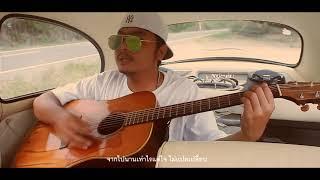 บทเพลงนี้ - Crazymale [official Video ]