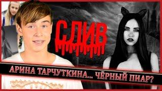 Критик - СЛИВ: Арина Тарчуткина... Черный пиар?