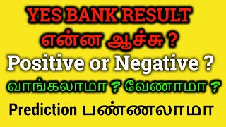 YES BANK STOCK RESULT ANALYSIS | Qurterly result | Tamil Share | Intraday Tamil Tips