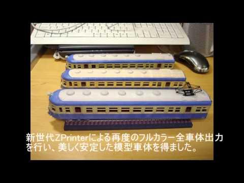 【3Dプリンター】3DプリンターでHOゲージ鉄道模型を作ってみた全記録