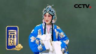 《中国京剧像音像集萃》 20200324 京剧《春闺梦》| CCTV戏曲