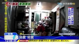20160206中天新聞 強震瞬間!天搖地動 物品四散 防盜器響
