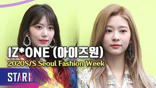 IZ*ONE, 2020S/S Seoul Fashion …