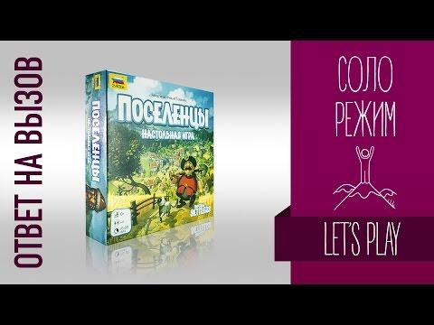 Настольные игры для одного «Поселенцы» (Imperial Settlers) // ОТВЕТ ФИЛА: Играю за римлян!